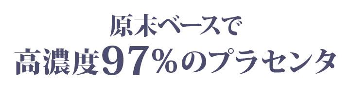 原末ベースで高濃度97%