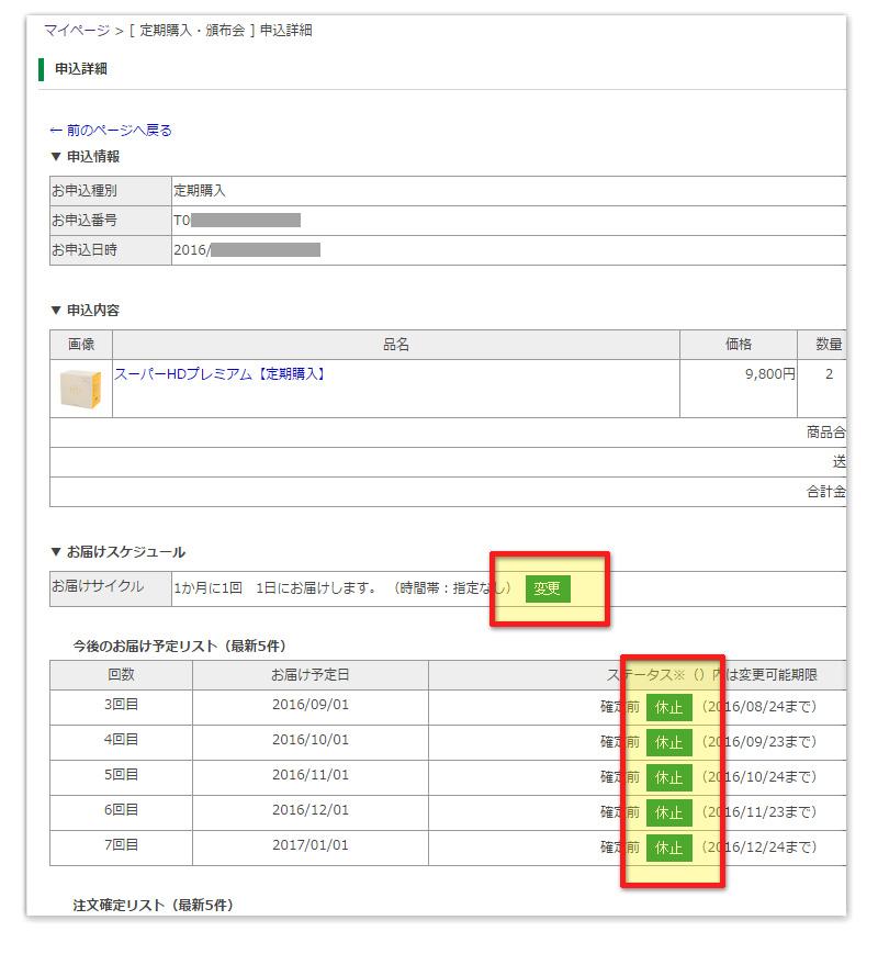 定期購入_お届け日変更
