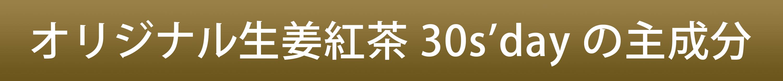 オリジナル生姜紅茶主成分