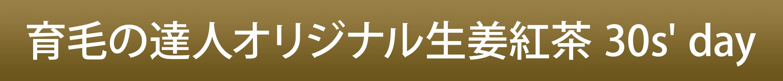 オリジナル生姜紅茶